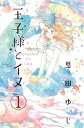 王子様とイヌ 分冊版1巻【電子書籍】[ 恩田ゆじ ]