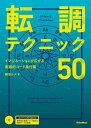 転調テクニック50 イマジネーションが広がる実践的コード進行集【電子書籍】[ 梅垣ルナ ]