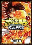 聖闘士星矢 NEXT DIMENSION 冥王神話 3