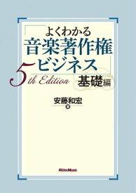 よくわかる音楽著作権ビジネス 基礎編 5th Edition【電子書籍】[ 安藤和宏 ]