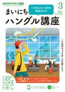 NHKラジオ まいにちハングル講座 2021年3月号[雑誌]