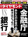 週刊ダイヤモンド 17年7月22日号【電子書籍】[ ダイヤモンド社 ]