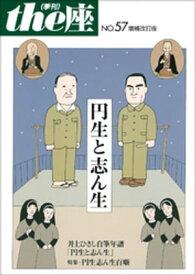 the座 57号 円生と志ん生 増補改訂版(2007)【電子書籍】[ こまつ座 ]