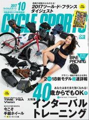 CYCLE SPORTS 2017年 10月号