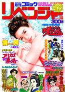 コミックリベンジャー Vol.18