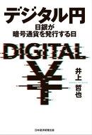 デジタル円 日銀が暗号通貨を発行する日