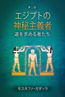 エジプトの神秘主義者: 道を求める者たち