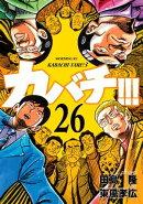 カバチ!!! ーカバチタレ!3ー(26)