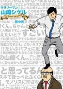 サラリーマン山崎シゲル 〜THE SWORD OF GALAXY〜