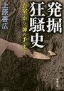 発掘狂騒史ー「岩宿」から「神の手」までー(新潮文庫)【電子書籍】[ 上原善広 ]