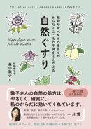 自然ぐすり - 植物や食べものの手当てでからだとこころの不調をととのえる -