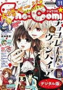 Sho-Comi 2017年11号(2017年5月2日発売)