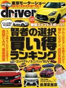 driver 2017年 10月号