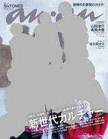 anan(アンアン) 2021年 8月4日号 No.2260[新世代カルチャー2021]【電子書籍】[ anan編集部 ]