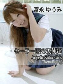 セーラー服の天使達Angelic Sailor-Girls 富永ゆうみ【電子書籍】[ 富永ゆうみ ]