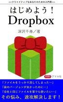 はじめよう! Dropbox