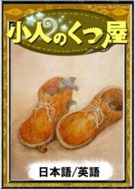 小人のくつ屋 【日本語/英語版】【電子書籍】[ グリム童話 ]