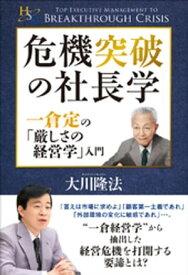 危機突破の社長学【電子書籍】[ 大川隆法 ]