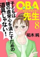 OBA先生 8 元ヤン教師が学校を救う!