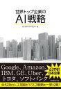 世界トップ企業のAI戦略(日経BP Next ICT選書)【電子書籍】[ EYアドバイザリー ]