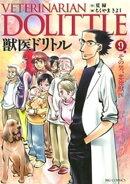 獣医ドリトル(9)