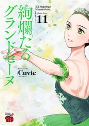 絢爛たるグランドセーヌ 11【電子書籍】[ Cuvie ]