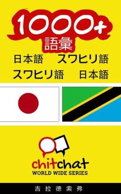 1000+ 語彙 日本語 - スワヒリ語