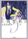 天使禁猟区 99【電子書籍】[ 由貴香織里 ]