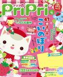 PriPri 2017年4月号