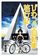 びわっこ自転車旅行記 北海道復路編  STORIAダッシュWEB連載版Vol.2