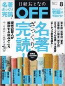 日経おとなのOFF 2018年8月号 [雑誌]