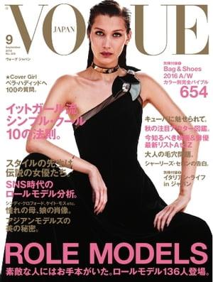 VOGUE JAPAN 2016年9月号 No.2052016年9月号 No.205【電子書籍】