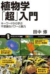 植物学「超」入門