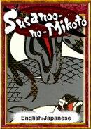 Susanoo-no-Mikoto 【English/Japanese versions】