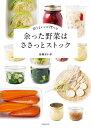 余った野菜はささっとストック【電子書籍】[ 谷島 せい子 ]