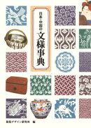日本・中国の文様事典