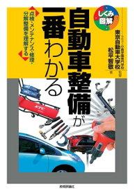 自動車整備が一番わかる【電子書籍】[ 松平智敬【著】 ]