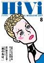 HiVi (ハイヴィ) 2017年 8月号【電子書籍】[ HiVi編集部 ]
