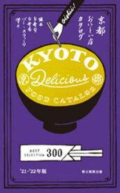 京都おいしい店カタログ '21-'22年版【電子書籍】