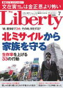 The Liberty (ザリバティ) 2017年 7月号【電子書籍】[ 幸福の科学出版 ]