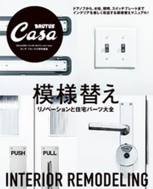 Casa BRUTUS特別編集 模様替え【電子書籍】[ マガジンハウス ]