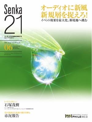 senka21 2017年6月号【電子書籍】