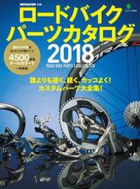 ロードバイクパーツカタログ2018【電子書籍】