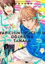 ヤリチン☆ビッチ部 (2) 限定版【電子書籍】[ おげれつたなか ]