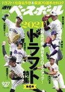 週刊ベースボール 2021年 9/27号