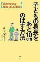 子どもの身長をあと10cmのばす方法