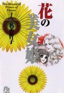 花の美女姫(1)