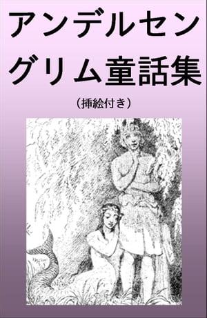 アンデルセン・グリム童話集・挿絵付き(雪の女王、人魚姫 他)Grimms' Fairy Tales【電子書籍】[ アンデルセン・グリム兄弟(Brothers Grimm) ]