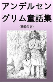 アンデルセン・グリム童話集・挿絵付き(雪の女王、人魚姫 他) Grimms' Fairy Tales【電子書籍】[ アンデルセン・グリム兄弟(Brothers Grimm) ]