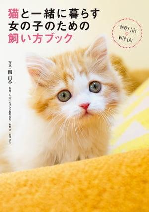 猫と一緒に暮らす女の子のための飼い方ブック【電子書籍】[ 関 由香 ]